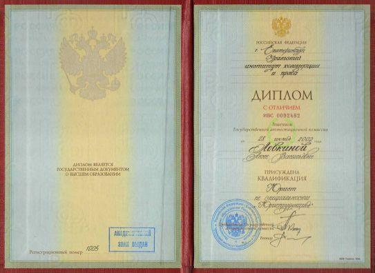 Диплом о присуждении квалификации «Юрист» по специальности «Юриспруденция» | Ловкина Анна Васильевна