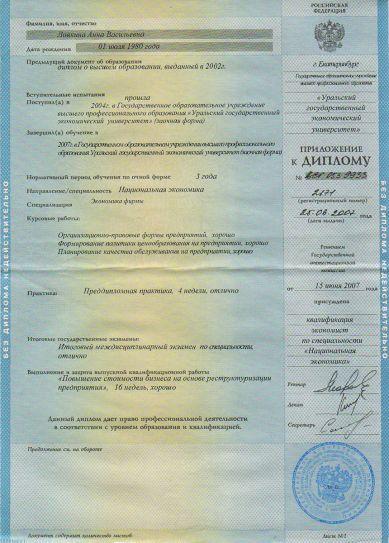 Приложение к диплому «Национальная экономика» | Ловкина Анна Васильевна