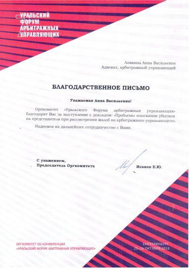 Благодарственное письмо за участие в VII конференции «Уральский Форум арбитражных управляющих»