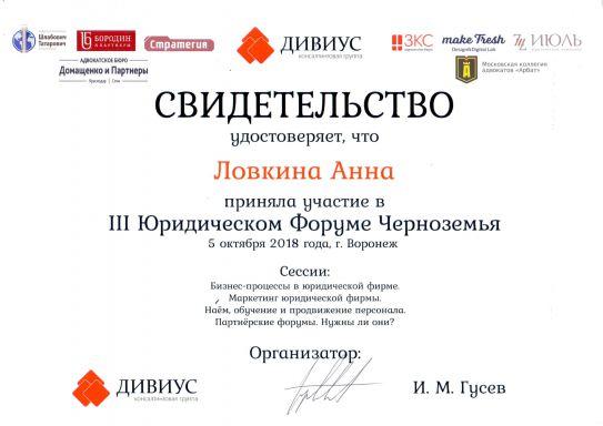 Свидетельство об участии в III Юридическом Форуме Черноземья