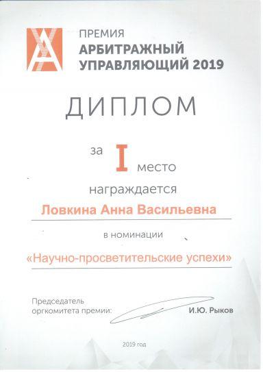 Диплом участника премии «Арбитражный управляющий 2019», занявшего первое место в номинации «Научно-просветительские успехи»