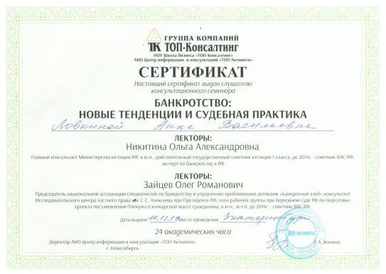Сертификат слушателя консультационного семинара «Банкротство: новые тенденции и судебная практика»